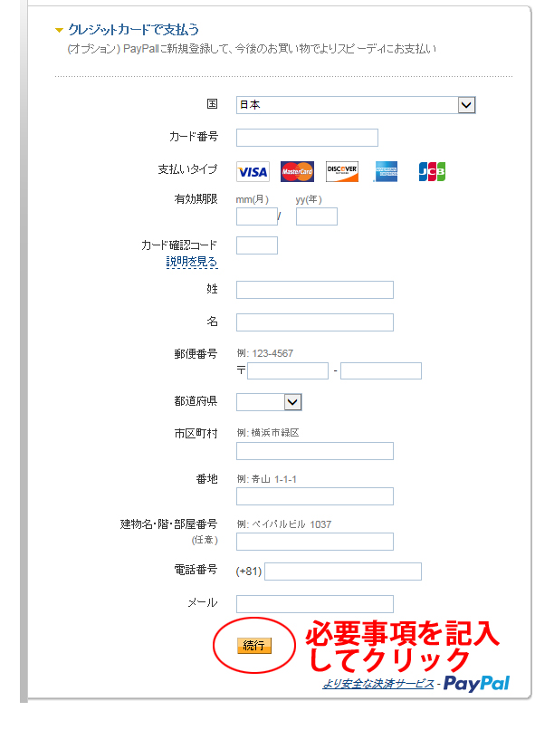 PayPalメール決済方法