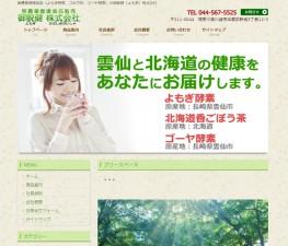 神奈川県川崎市 無農薬健康食品販売
