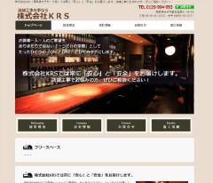 鳥取県米子市 店舗工事