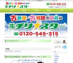 長崎県諫早市 リサイクル業