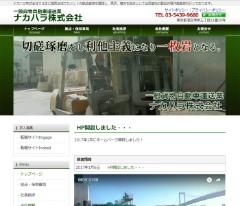 東京都港区 運送業