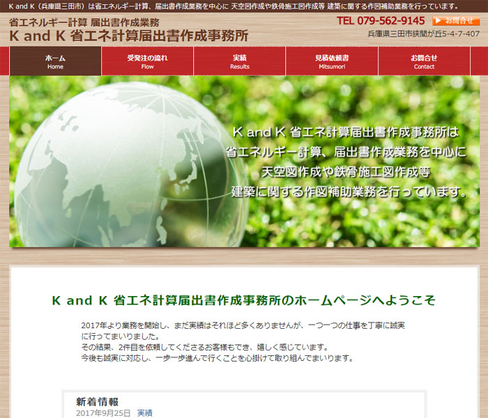 兵庫県三田市 専門・技術サービス業