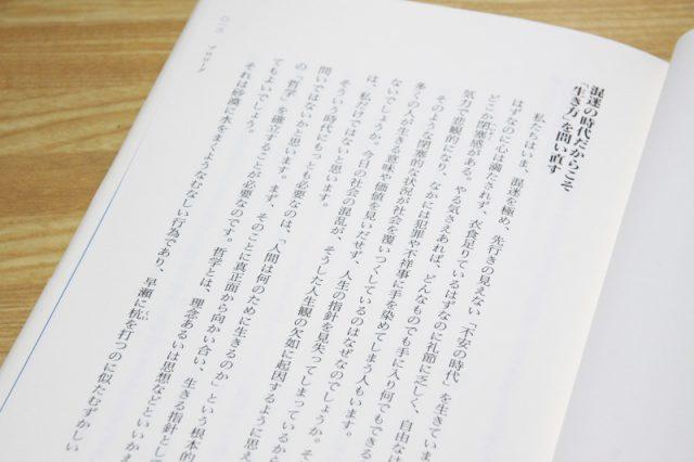 ブログの基本構造を本に例えて説明します3