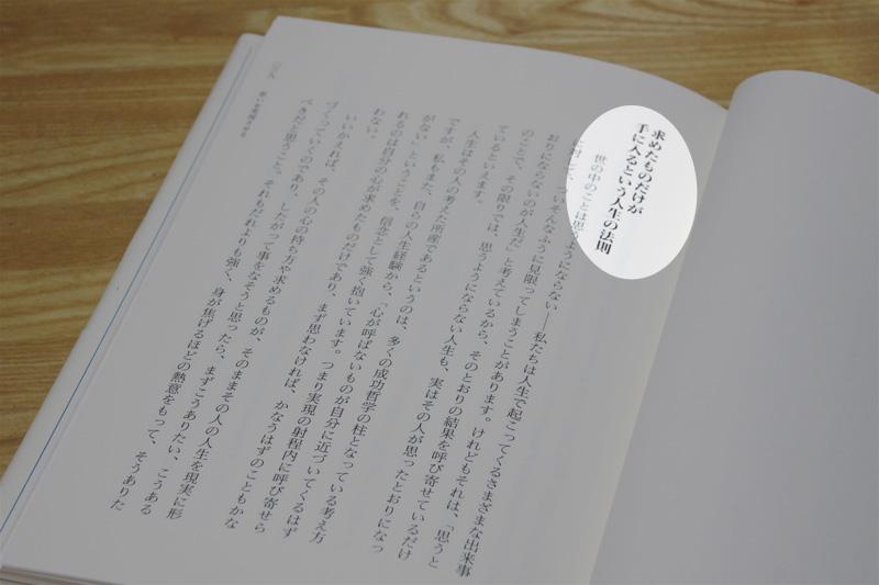 ブログの基本構造を本に例えて説明します4