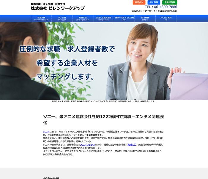 大阪市西区 人材紹介業