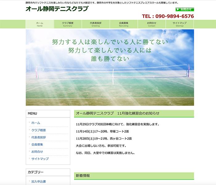 静岡市テニスクラブ