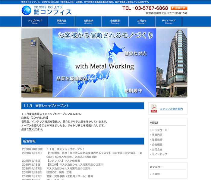 東京都品川区 金属加工販売業